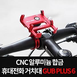핸드폰거치대 바이크거치대 자전거거치대 PLUS6