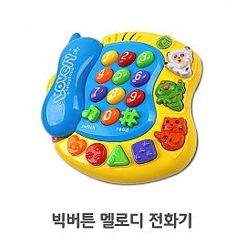 빅버튼 멜로디 아기 전화기 장난감 숫자 놀이 유아