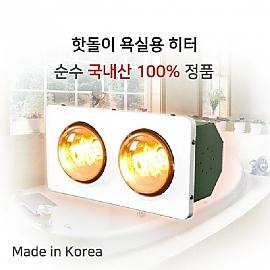 근적외선 욕실용 히터 HV-4992 2구 순간발열 난방기