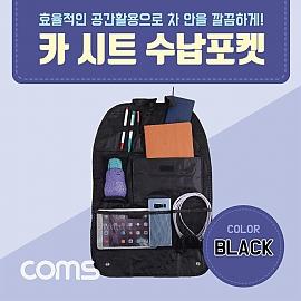 Coms 차량용 카시트 수납걸이 수납포켓 black