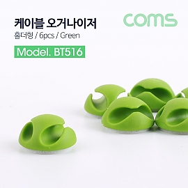 Coms 케이블 오거나이저(홀더형 6pcs) 케이블 정리