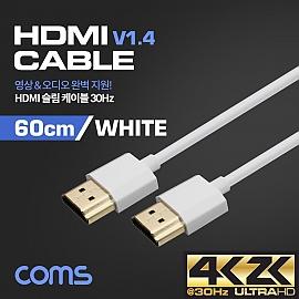 Coms HDMI 슬림 케이블(V1.4) White 60cm