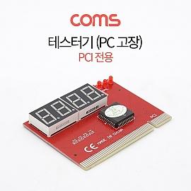 Coms PCI 테스터기 PC 고장 PCI용 77mm x 58mm