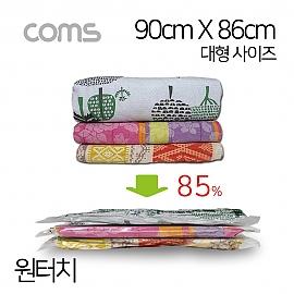 Coms 의류용 압축팩 대형 90cm x 86cm