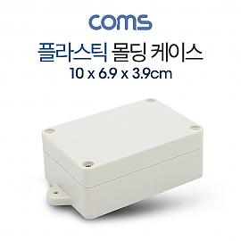 Coms 케이스 플라스틱 몰딩 10cm x 6.9cm x 3.9cm