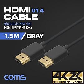 Coms HDMI 슬림 케이블(V1.4) Gray 1.5M