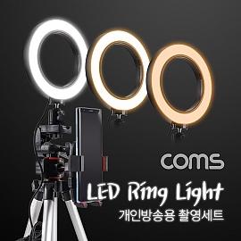 Coms 개인방송용 LED 조명 촬영세트 15.5cm