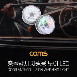 Coms 차량용 도어 LED 경고등