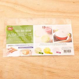 실리콘랩 실리콘밀봉 다용도덮개 주방용품 그린 ABM