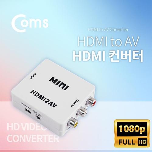 Coms HDMI 컨버터 (HDMI -  AV) a010