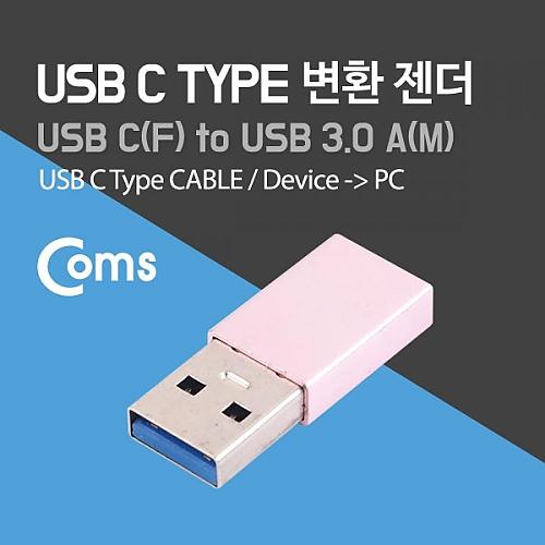 Coms USB 3.1 (Type C) 변환 젠더 Pink   Type C(F) USB 3.0 A(M)