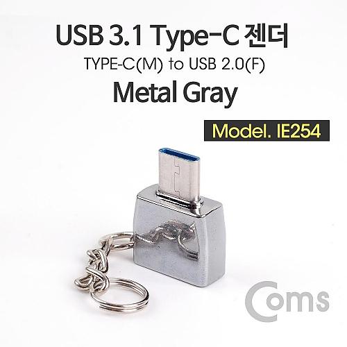 Coms USB 3.1 (Type C) OTG 젠더 Metal Gray
