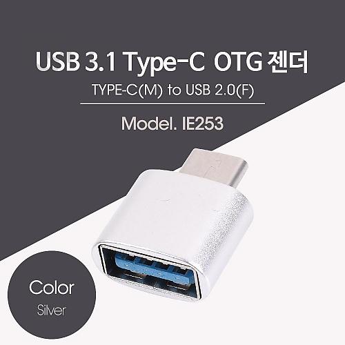 Coms USB 3.1 Type C OTG 젠더 Silver
