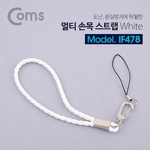 Coms 멀티 손목 스트랩   분실방지   10cm   White