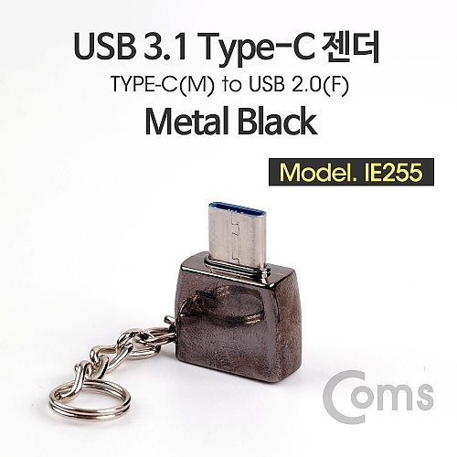 Coms USB 3.1 (Type C) OTG 젠더 Metal Black