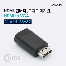 Coms HDMI 컨버터(HDMI -VGA) 오디오 미지원