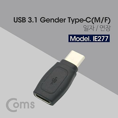 Coms USB 3.1 (Type C) 젠더 M F(연장)