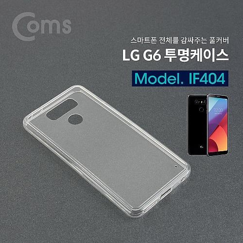 Coms LG G6 투명케이스