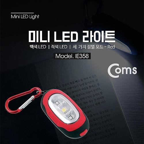 Coms LED 라이트(미니) Red   White LED   Red LED