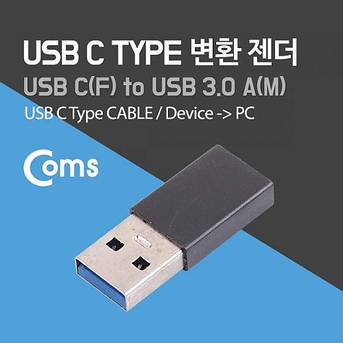 Coms USB 3.1 (Type C) 변환 젠더 Black   Type C(F) USB 3.0 A(M) a005