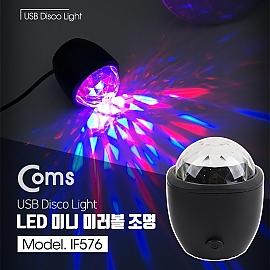 Coms 휴대용 LED 미러볼 파티조명 노래방 조명 USB
