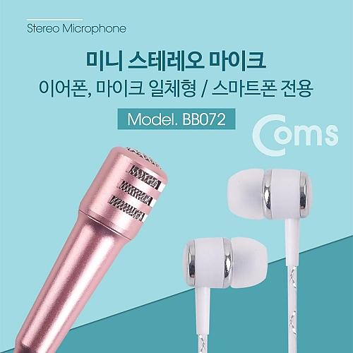 Coms 미니 마이크   스테레오   이어폰 마이크 일체형   스마트폰 전용 Stereo