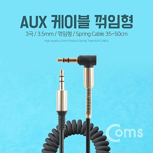 Coms AUX 케이블(스프링) 30cm-1M Black