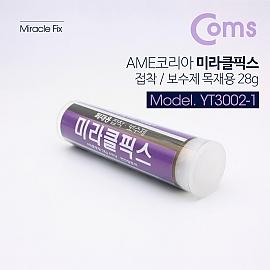 Coms AME코리아 미라클픽스 접착 보수제 (목재용) 28g