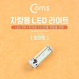 Coms LED 램프 무극성 12V   7W  화이트