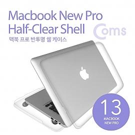Coms 맥북 케이스 MacBook Pro 13형   모델 A1706 A1708