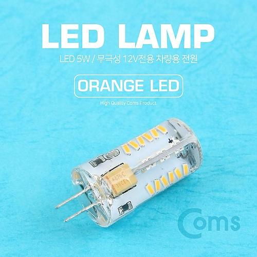 Coms LED 램프 무극성 12V   5W 주황빛 LED