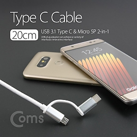 Coms Type C USB 3.1   Micro 5P 케이블(패브릭  2 in 1) 20cm Android White