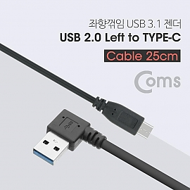 Coms USB 3.1 젠더(Type C) USB 3.0 A(M) 좌향꺾임(꺽임) 25cm