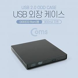 Coms USB 외장 케이스 ODD(CD Rom)용