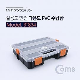 Coms 다용도 PVC 수납함 BT834