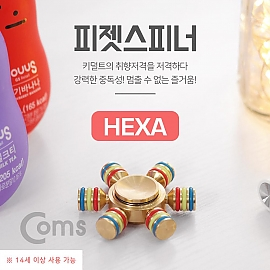 Coms 피젯스피너 육각날(Hexa) 피젯토이 키덜트