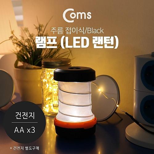 Coms 램프 (LED 랜턴) 주름 접이식 Black