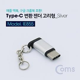 Coms USB 3.1 Type C 젠더 Type C(M)   micro 5P(F) Silver 고리형