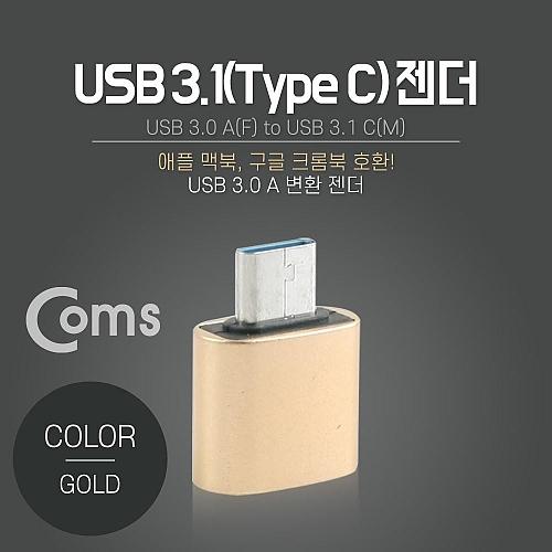 Coms 스마트폰 OTG 젠더-Type C M USB F Gold