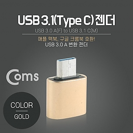 Coms 스마트폰 OTG 젠더-Type C M USB F Gold