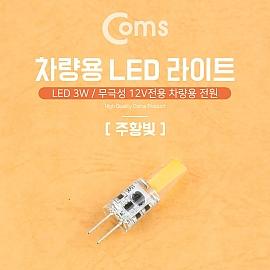 Coms LED 램프 무극성 12V   3W  주황색
