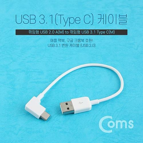 Coms USB Type C 케이블 20cm 꺾임(꺽임) White