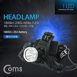 Coms 헤드램프 1800lm 고휘도 LED 장착 White 1 LED
