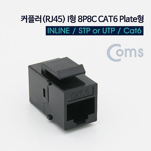Coms 커플러(RJ45) I형 8P8C CAT6 플레이트형 Black