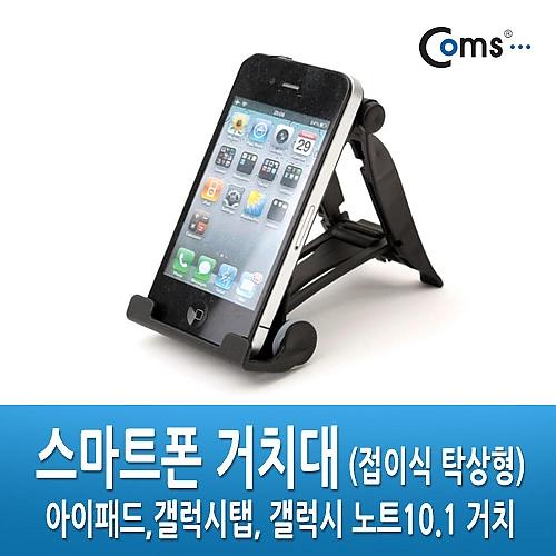 Coms 스마트폰 거치대 (접이식 탁상형)