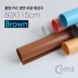 Coms 촬영 PVC 양면 무광 배경지 (60x115cm) Brown