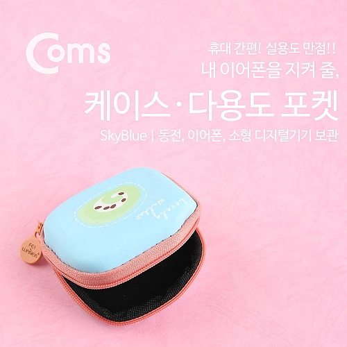 Coms 케이스- 다용도 포켓(사각형)   Sky Blue   pink