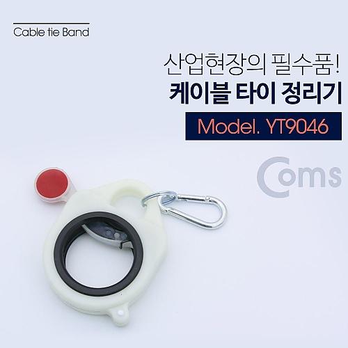 Coms 디엠티티 타이밴 케이블타이 정리기