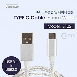 Coms USB 3.1 Type C 케이블(고속충전 3A) 2M White   USB 2.0