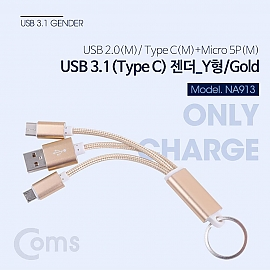 Coms USB 3.1 젠더(Type C) Y형 골드 열쇠고리형 USB 2.0(M) Type C(M) Micro 5P(M) a005